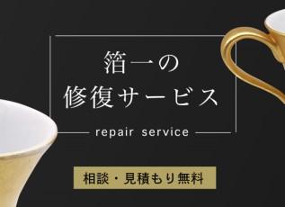 修復サービス