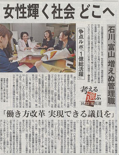 北陸 中 日 新聞
